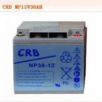 CRB蓄电池NP38-12/12v38ah直销中心
