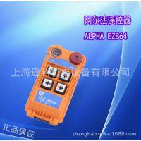 Alpha EZB64阿尔法工业遥控器起重机专用遥控器