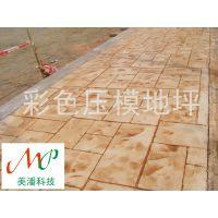 安徽艺术压模地坪让大中国更美丽 合肥压花地坪厂家