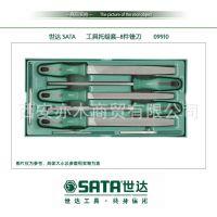 西安世达(SATA)工具 工具托组套 8件锉刀组套 09910