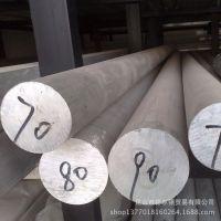 超大直径铝棒 7系超硬铝棒 7005铝合金棒 特殊规格可定做