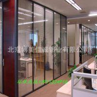 北京办公室高隔断隔间 铝合金钢化玻璃隔断墙 双玻百叶隔断