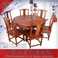 仿古家具 实木南榆木餐桌 圆桌7件套 精品木艺直销