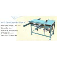 厂家供应直销木工机械设备MJ243重型(简易)升降推台圆锯机