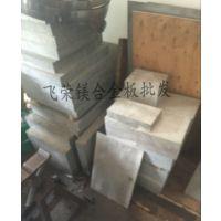 镁合金热轧板 良好切削加工性减震性 厚度10MM 镁合金板商家