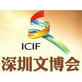 2017第十三届中国(深圳) 国际文化产业博览交易会