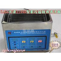 供应KADA卡达2100D数控智能超声波 大容量不锈钢带自动加温功能清洗器