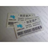 供应电力铝合金条形码