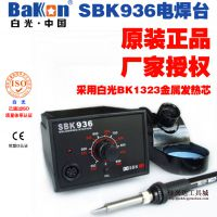 正品BAKON深圳白光SBK936焊台防静电恒温调温电焊台电烙铁1323芯