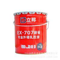 正品批发立邦漆专业外墙乳胶漆EX-707耐候外墙涂料 15升外墙面漆
