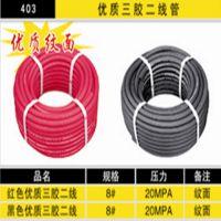 《优质橡胶氧气管》专业供应8#红色优质三胶二线高压氧气管