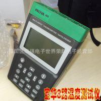 PROVA 800多点温度计/记录器 八通道温度记录仪 8路
