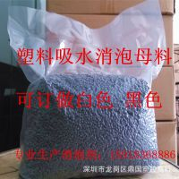 【消泡剂厂家】专业生产塑料消泡母粒除潮母料 颜色粒型可订做