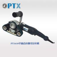 德国PTX不锈钢铝材金属表面抛光平面直纹拉丝机PT1610除锈抛光