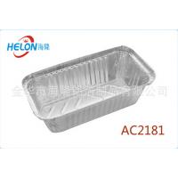 AC2181一次性铝箔锡纸容器方形烧烤时蔬酒店餐饮航空等专用打包盒
