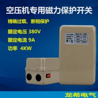 QCX5-32三相磁力启动器按钮接线图4kw空压机磁力启动器空压机配件专业开关保护器龙希电气厂家直销