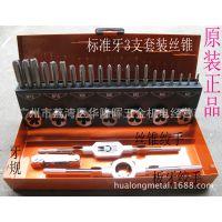 德国HWB 工业级32件 公制扳牙,丝锥绞手