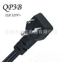 厂家批发 美标电源线插头  乔普QP3B