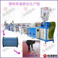 低能耗PP/PE/ABS焊条拉丝机/押出机专业生产厂家