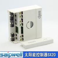 供应路灯控制器 太阳能光伏控制器SX20 光控功能控制器12V 20A