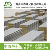 机制岩棉板 岩棉夹芯板 净化工程专用 中春净化