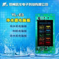 专业生产 YL-E3 净水器 纯水机 RO机 饮水机 电脑板