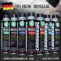 汽车养护用品 CarbonKing碳王汽车养护用品