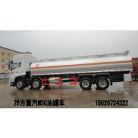 华威驰乐SGZ5310TGYZZ4M5型供液车 33方供液车(油罐车)有免征有环保