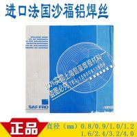 进口沙福铝焊丝ER4043铝硅焊丝 SAF铝硅焊丝