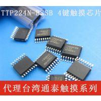原装供应通泰代理TTP224N-BSB/4通道电容触摸感应开关芯片消费娱乐类触摸芯片