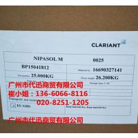 Clariant瑞士科莱恩Nipabutyl防腐剂(个人护理产品用)