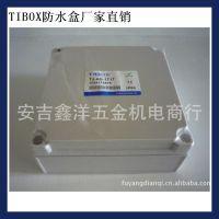 供应电气密封箱 分线箱 室外防水盒