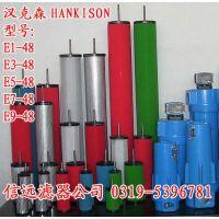 汉克森精密滤芯E1-20 E3-20 E5-20 E7-20 E9-20