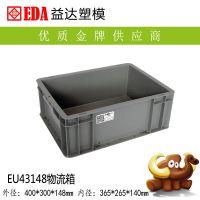 仓储箱 欧标物流箱 EU43148 400*300*148 EU箱 塑料周转箱带盖