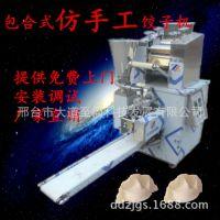 200型全自动包合式饺子机 不锈钢水饺机 模具可定制