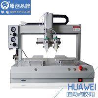 自动点胶机器人HW-5441D+自动点胶机华唯【厂家直销】