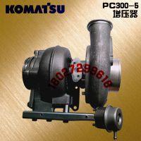 小松PC300-5 钩机增压器 配件18027299616