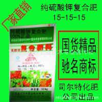 厂家直销司尔特纯硫基复合肥料15-15-15  增产增量化肥不伤地