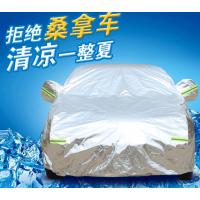 供应汽车车衣车罩 升级版铝箔车衣棉绒加厚车衣车套车衣厂家批发