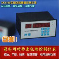 供应配料包装系统专用包装仪表XK3120c仪表xk3120c称重显示控制器