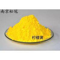 食品级柠檬黄色素 江苏南京柠檬黄色素价格
