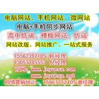 宁阳手机网站建设,宁阳手机网站建设公司