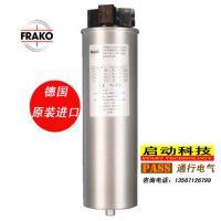 供应LKT20.0-400-DP德国原装FRAKO电容