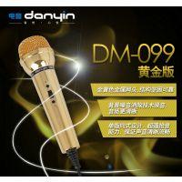 电音DM-099 黄金版麦克风 电脑迷你麦克风 网络K歌 语音聊天