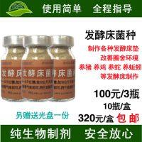 发酵床养鸡em菌发酵剂厂家批发价格是多少