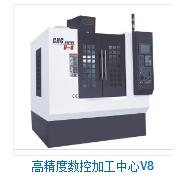华南地区 的CNC加工中心制造商之一