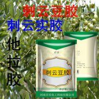 南京他拉胶生产厂家 江苏他拉胶价格