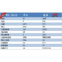 供应济南工业吸尘器WX-3610