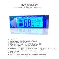 厂家定制太阳能电池用LCM液晶屏模组
