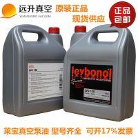 上海莱宝真空泵油lvo130远升真空设备现货供应只卖好油